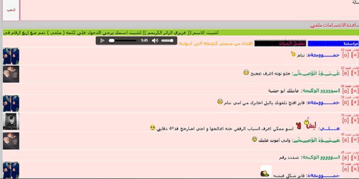دردشه بنات الاعظمية screenshot 2