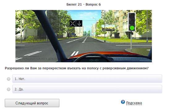 Билеты ПДД 2015 screenshot 6