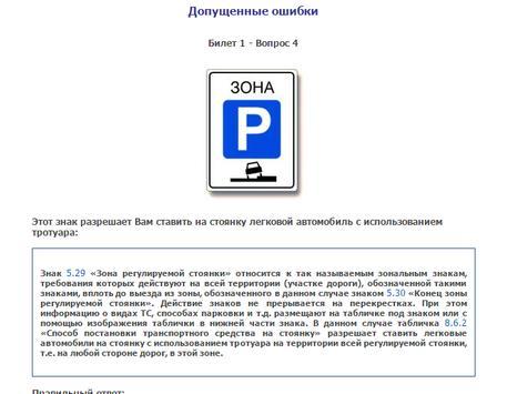 Билеты ПДД 2015 screenshot 9