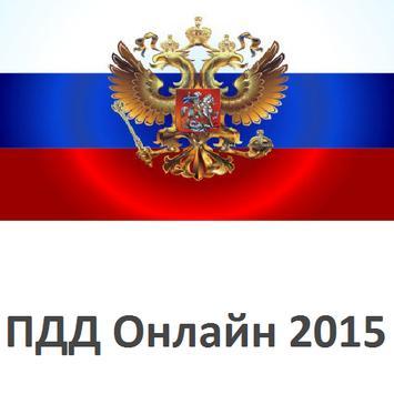 Билеты ПДД 2015 poster