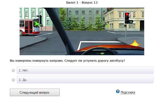 Билеты ПДД 2015 screenshot 14
