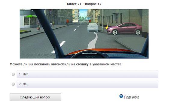 Билеты ПДД 2015 screenshot 2