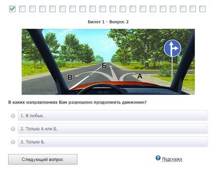 Билеты ПДД 2015 screenshot 3