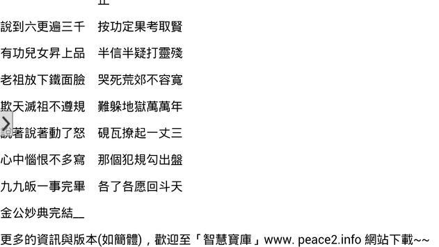 金公妙典 apk screenshot