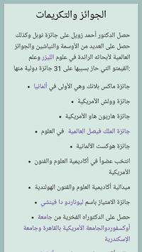 أحمد زويل apk screenshot