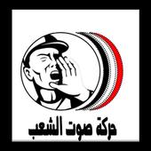 حركة صوت الشعب icon
