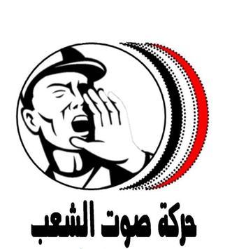 حركة صوت الشعب poster