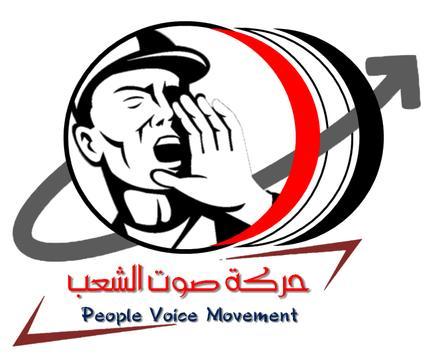 حركة صوت الشعب screenshot 1