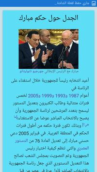 سيرة حسني مبارك screenshot 4
