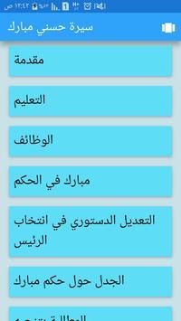 سيرة حسني مبارك poster