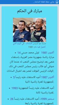 سيرة حسني مبارك screenshot 2