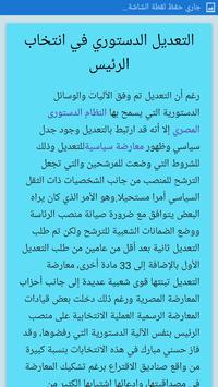 سيرة حسني مبارك screenshot 3