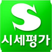서울특별시자동차매매사업조합 시세평가 icon