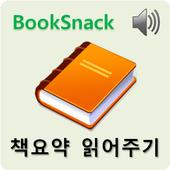책요약 읽어주기 icon