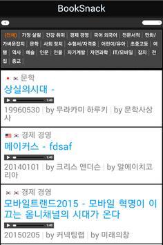 책요약 읽어주기 apk screenshot
