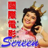 國際電影畫報巡禮,International Screen icon