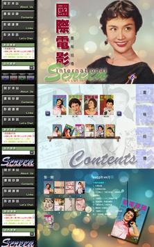 國際電影畫報巡禮,International Screen poster
