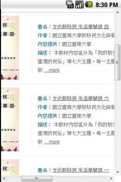 文化新移民 生活學華語 screenshot 1