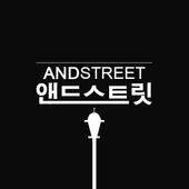 앤드스트릿 icon