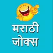 Marathi Jokes Status Message | मराठी जोक्स 2018 icon