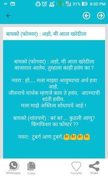 Marathi Jokes Status Message | मराठी जोक्स 2018 screenshot 3