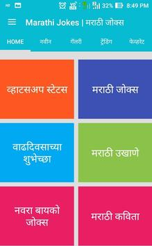 Marathi Jokes Status Message | मराठी जोक्स 2018 poster