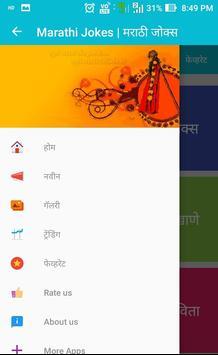 Marathi Jokes Status Message | मराठी जोक्स 2018 screenshot 1