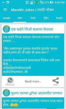 Marathi Jokes Status Message | मराठी जोक्स 2018 screenshot 2