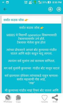 Marathi Jokes Status Message | मराठी जोक्स 2018 screenshot 4