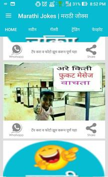 Marathi Jokes Status Message | मराठी जोक्स 2018 screenshot 5