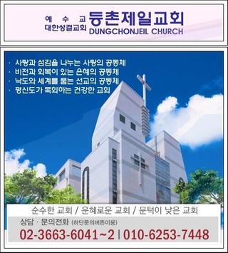 강서구교회.등촌동교회.기독교.손진락목사.등촌제일교회 poster