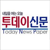 투데이신문 icon