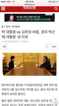 투데이신문 apk screenshot