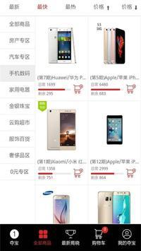 微客一元云购 apk screenshot