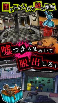 脱出ゲーム 嘘つきゲーム screenshot 1