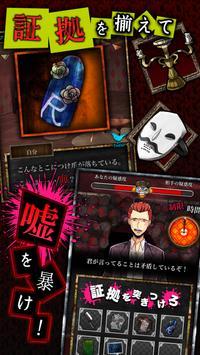 脱出ゲーム 嘘つきゲーム screenshot 2