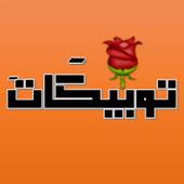 توبيكات icon