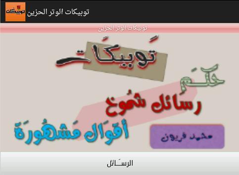 توبيكات screenshot 2