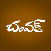 Champak Telugu icon