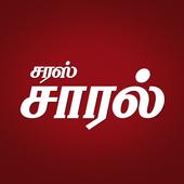 Saras Salil Tamil icon