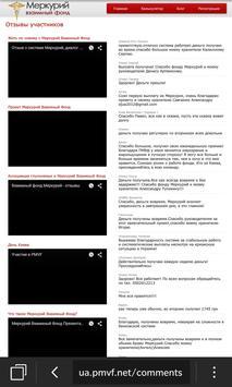 http://ua.pmvf.net screenshot 2