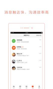 58同城国际版 apk screenshot