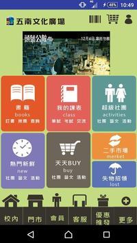 五南文化廣場 poster