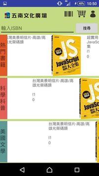 五南文化廣場 screenshot 1