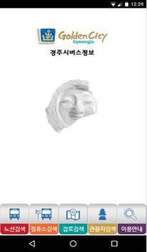 경주시 교통정보 센터 poster