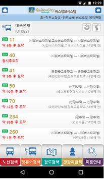 경주시 교통정보 센터 apk screenshot