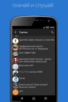 Музыка ВК скачать apk screenshot