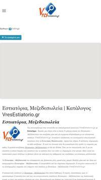 VresEstiatorio.gr apk screenshot