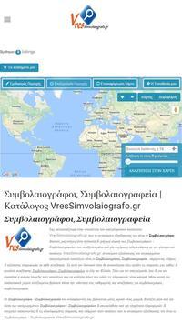 VresSimvolaiografo.gr apk screenshot