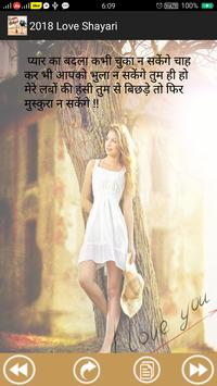 Love Shayari Screenshot 4